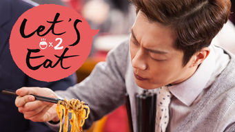 Let's Eat 2: Season 1